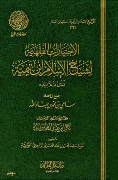 الاختيارات الفقهية لشيخ الإسلام ابن تيمية لدى تلاميذه