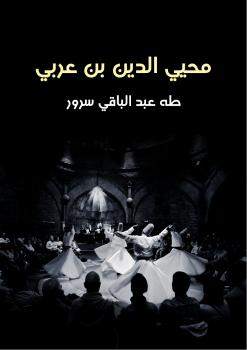 محيي الدين بن عربي