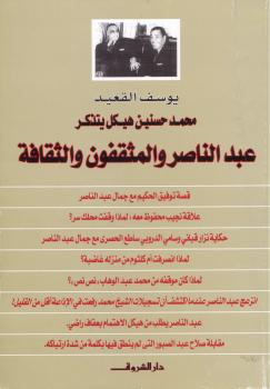 عبد الناصر والمثقفين