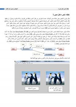 إخفاء نص داخل صورة (Hide Text in Image By Matlab)