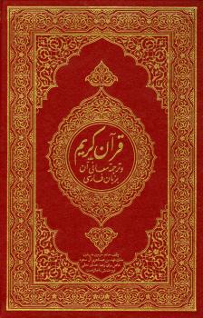القرآن الكريم وترجمة معانيه إلى اللغة الفارسية persian