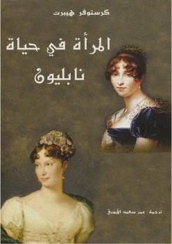 المرأة فى حياة نابليون