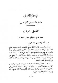 خزائن الكتب العربية في الخافقين