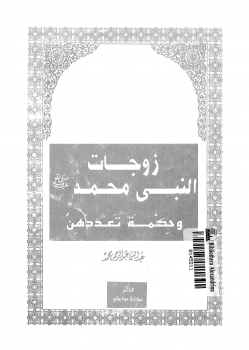 زوجات النبي محمد صلى الله عليه وسلم وحكمة تعددهن