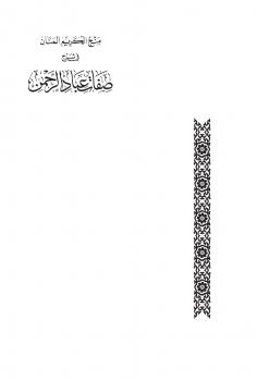 منح الكريم المنان في شرح صفات عباد الرحمن -