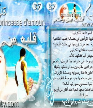 قلبه من رخام - قلوب أحلام