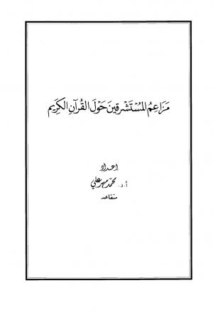 مزاعم المستشرقين حول القرآن الكريم