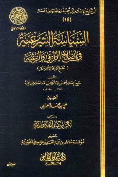 تحقيق : السياسة الشرعية في إصلاح الراعي والرعية لشيخ الإسلام ابن تيمية - نسخة مصورة