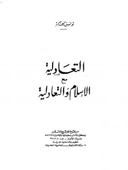 التعادلية مع الإسلام
