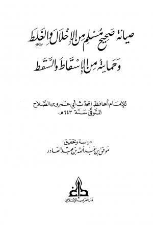 صيانة صحيح مسلم من الإخلال والغلط وحمايته من الإسقاط والسقط ط الغرب الإسلامي