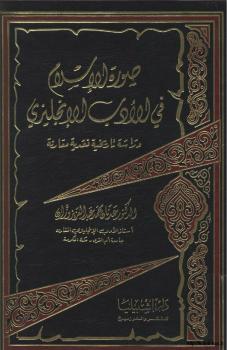 صورة الإسلام في الأدب الإنجليزي- دراسة تاريخية نقدية مقارنة