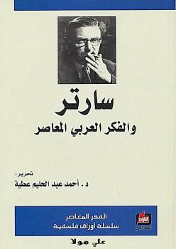 سارتر والفكر العربى