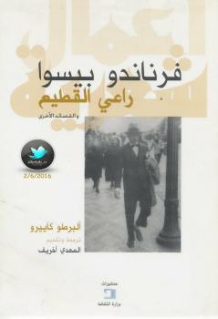 راعي القطيع والقصائد الأخرى .. ألبرطو كاييرو