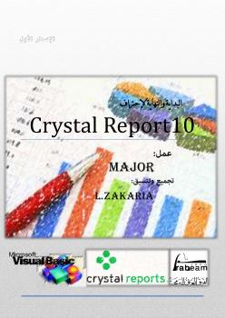 البداية والنهاية لإحتراف Crystal Report10
