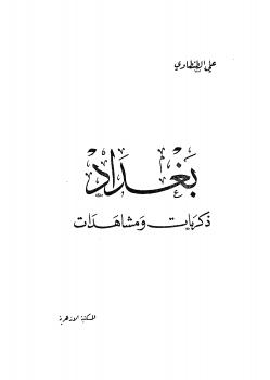 بغداد ذكريات و مشاهدات