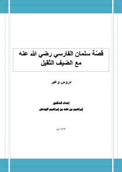 قصة سلمان الفارسي رضي الله عنه مع الضيف الثقيل دروس وفوائد