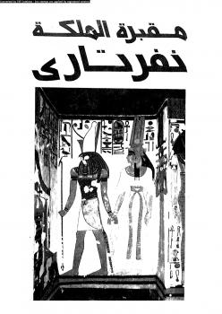مقبرة الملكة نفرتارى إنقاذ أجمل مقابر الملكات