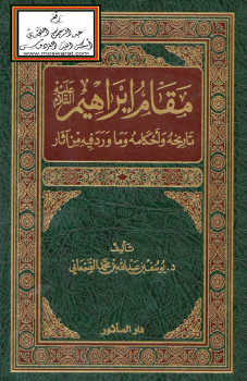 مقام إبراهيم عليه السلام - تاريخه وأحكامه وما ورد فيه من آثار (ماجستير) -