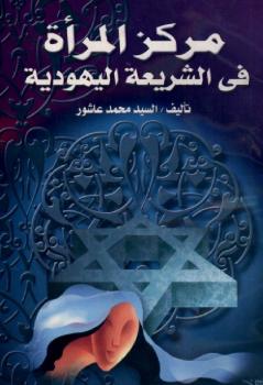 مركز المرأة فى الشريعة اليهودية