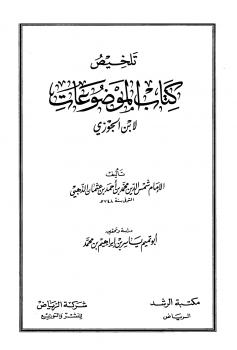 تلخيص كتاب الموضوعات لابن الجوزي ت: أبو تميم