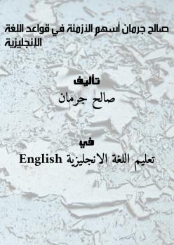 صالح جرمان أسهم الأزمنة في قواعد اللغة الإنجليزية