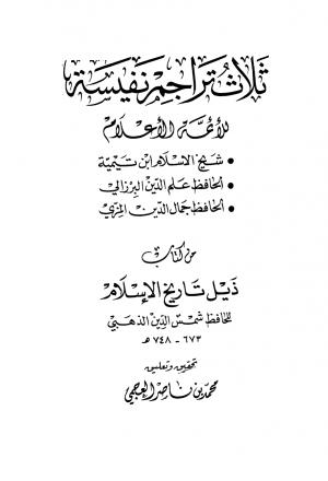 ثلاث تراجم نفيسة للأئمة الأعلام ابن تيمية والبرزالي والمزي من كتاب ذيل تاريخ الإسلام