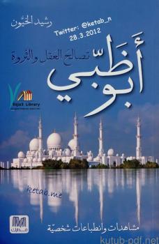 أبو ظبي ... تصالح العقل والثروة