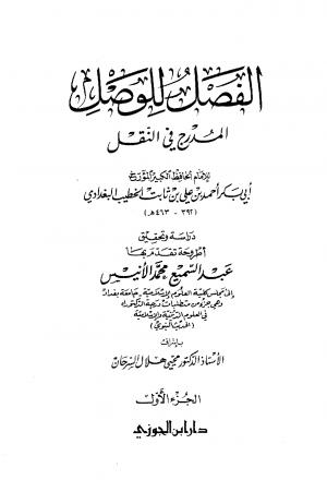 الفصل للوصل المدرج في النقل ط دار ابن الجوزي