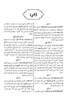 معجم الصواب اللغوي دليل المثقف العربي