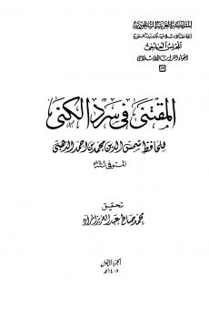 المقتنى فى سرد الكنى ط الجامعة الإسلامية