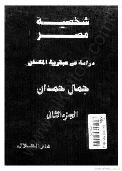شخصية مصر - الجزء الثانى