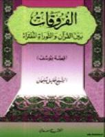 الفروقات بين القرآن والتوراة المفتراة قصة يوسف علية السلام