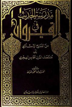 مدرسة الحديث في القيراون من الفتح الإسلامي إلى منتصف القرن الخامس الهجري