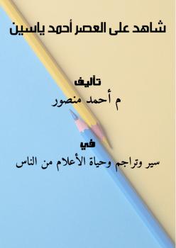 شاهد على العصر . أحمد ياسين