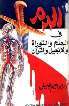 الدم في العلم والتوراة والإنجيل والقرآن