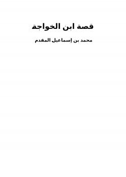 قصة ابن الخواجة