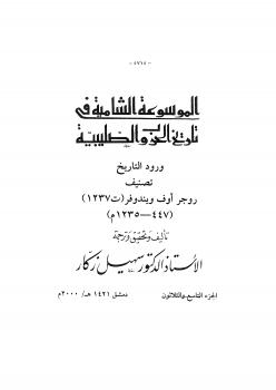 الموسوعة الشاملة في تاريخ الحروب الصليبية - ج 39