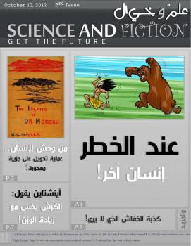 مجلة علم وخيال. العدد الثالث ( عدد أكتوبر2012)