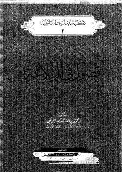 فصول في علم اللغة التطبيقي pdf