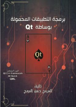برمجة التطبيقات المحمولة بوساطة Qt