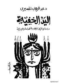 اليد الخفيةدراسة في الحركات اليهودية الهدامة والسرية