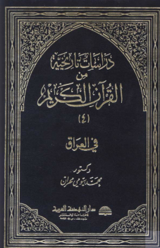 دراسات تاريخية من القرآن الكريم في العراق ج4