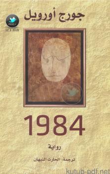 1984 ترجمة الحارث النبهان