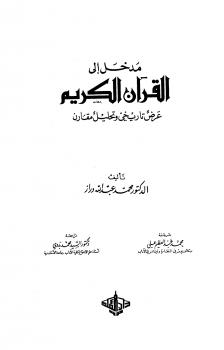 مدخل إلى القرآن الكريم عرض تاريخي وتحليل مقارن