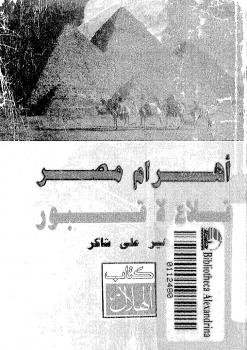 أهرام مصر قلاع لا قبور