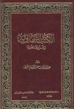 الكتب السماوية وشروط صحتها إتمام البناء بخاتم الانبياء ج2
