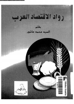 رواد الإقتصاد العرب