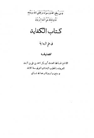 الكفاية في علم الرواية ط العثمانية