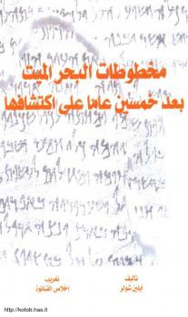 مخطوطات البحر الميث بعد خمسين عاما على إكتشافها