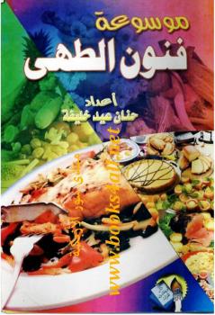 موسوعة فنون الطهي